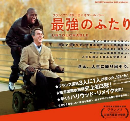 フランス映画「最強のふたり」のポスター。フランス語の原題は Intouchables ですが、ポスターには英語タイトルで Untouchable と記載されています。